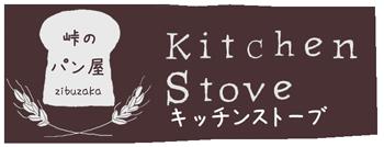 峠のパン屋 キッチンストーブ
